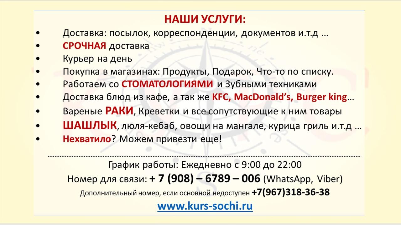 Курьерская служба доставки в Сочи