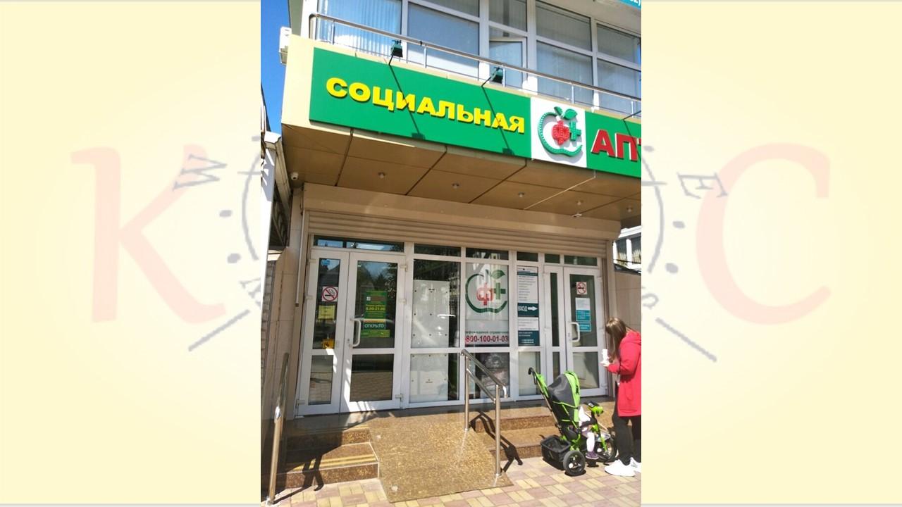 Доставка из Аптеки в Сочи