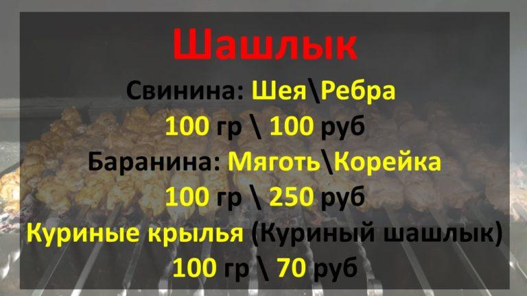 Шашлык   Курьерская служба доставки в Сочи