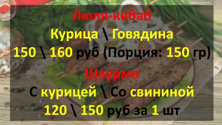 Люля-кебаб   Курьерская служба доставки в Сочи
