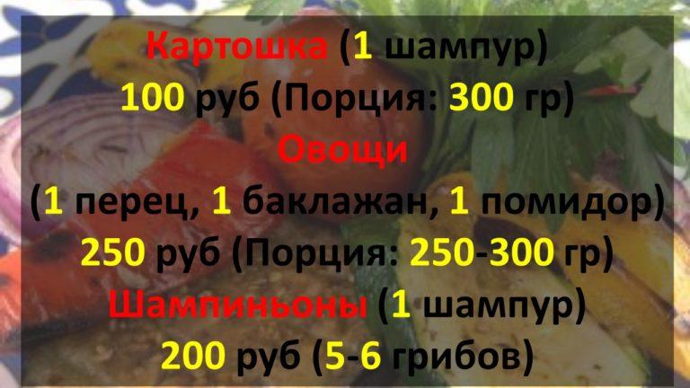 Овощи гриль   Курьерская служба доставки в Сочи