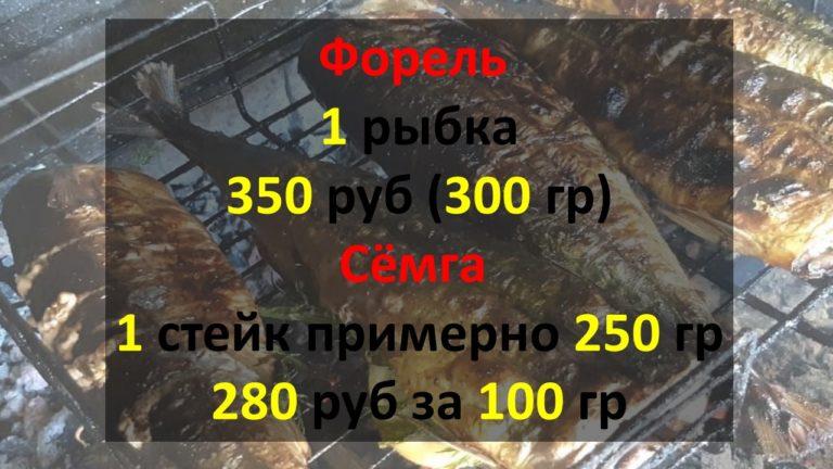 Рыба на углях   Курьерская служба доставки в Сочи