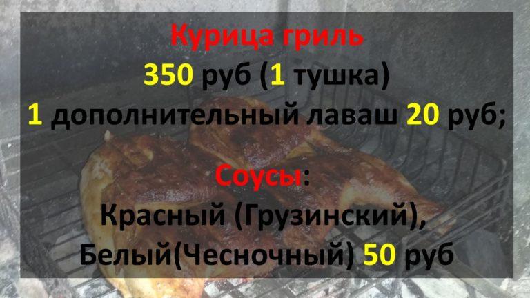 Курица гриль   Курьерская служба доставки в Сочи