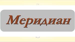 Кафе Меридиан (Доставка)