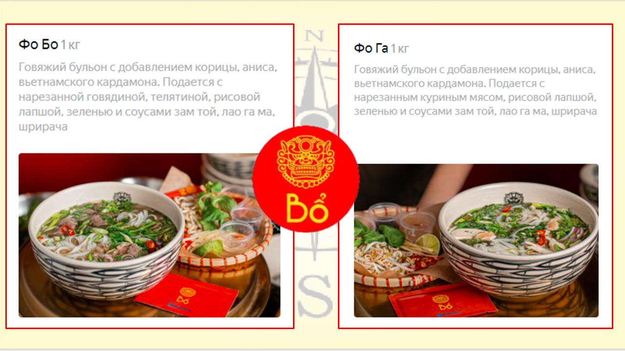 Bo - Вьетнамская кухня в Сочи