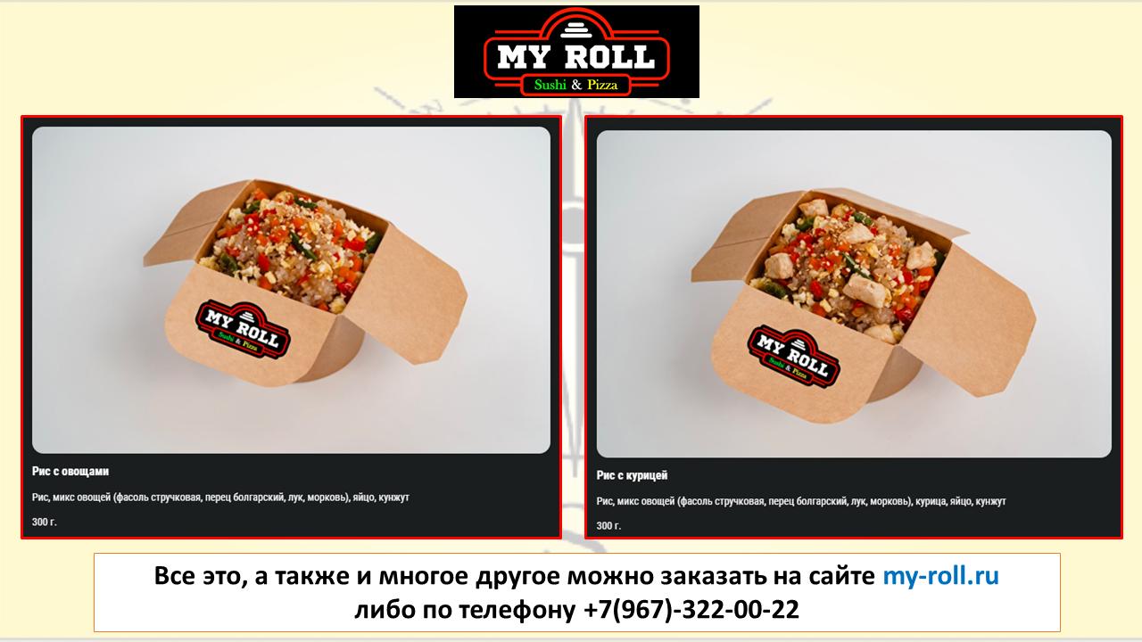 My roll