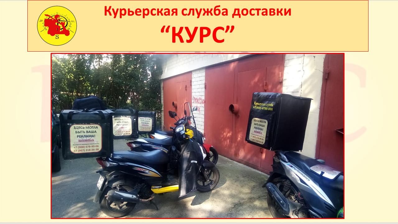 Реклама на Сумках
